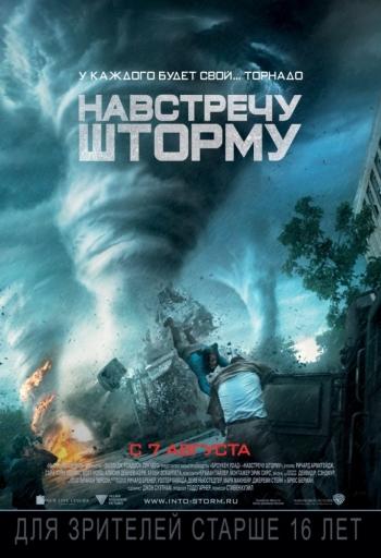 Навстречу шторму / Into the Storm (2014) смотреть онлайн HD-720 качество