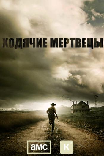 скачать ходячие мертвецы 1 серия 6 сезон