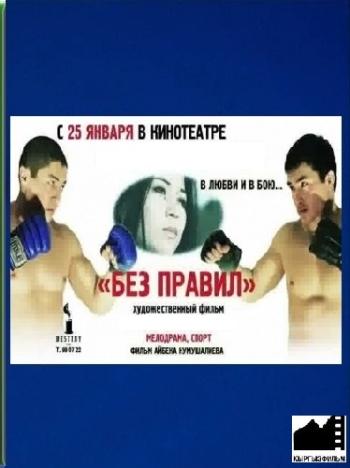 Без правил Кыргыз Кино смотреть онлайн бесплатно
