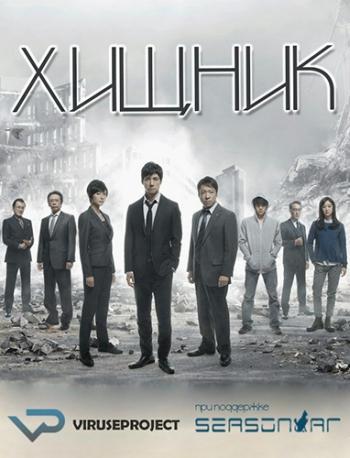 Онлайн Сериал Хищник / Mozu (2014) смотреть онлайн HD 720