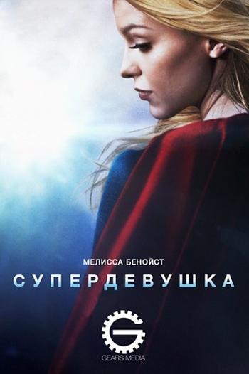 Сериал Супергёрл Супердевушка 1 сезон / Supergirl (2015) смотреть кино,сериал онлайн