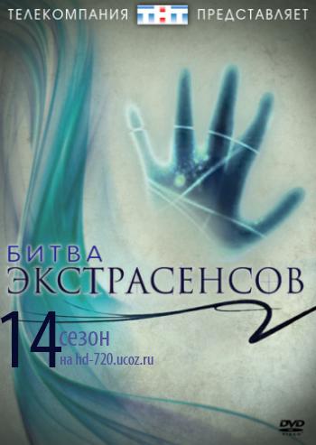 битва экстрасенсов 16 сезон онлайн 6 серия смотреть