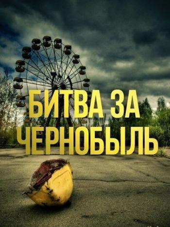 «Документальные Фильмы Про Чернобыль Онлайн Смотреть» / 2013